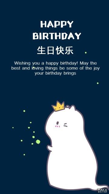 可爱卡通生日祝福