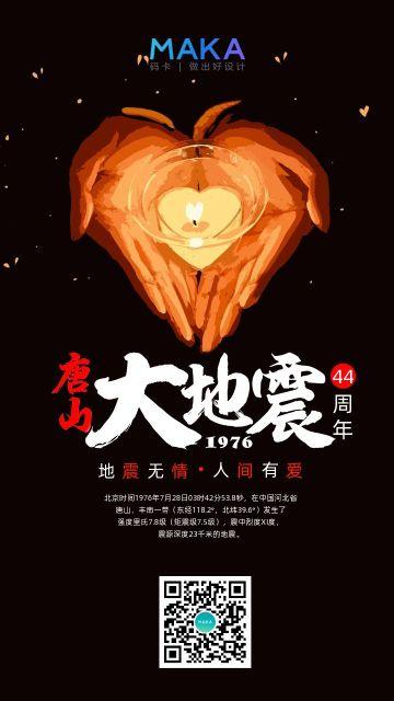 黑色扁平唐山大地震节日宣传手机海报