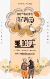 重阳节怀旧复古风公益组织/政府节日主题活动邀请宣传H5
