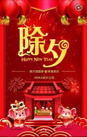 中国风红金色喜庆2020除夕新年祝福推广宣传H5