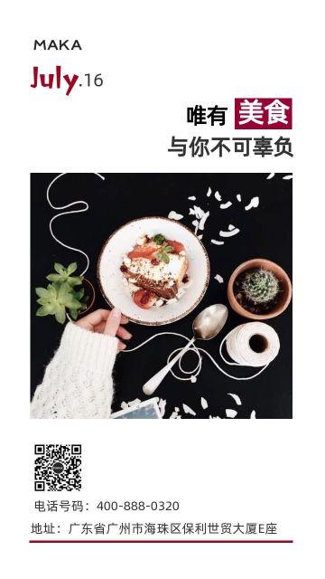 黑色文艺早安甜点美食宣传手机海报