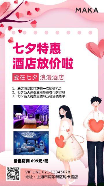 粉色唯美七夕情人节酒店促销宣传推广手机海报