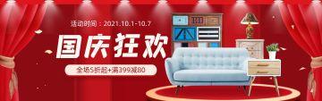 红色国庆节家具促销电商banner