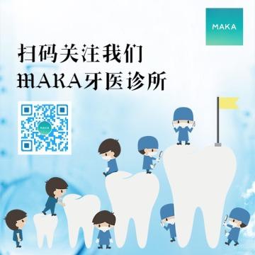卡通牙齿牙医诊所二维码