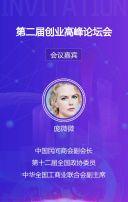 高端商务蓝紫色炫丽商务科技峰会企业宣传邀请卡H5