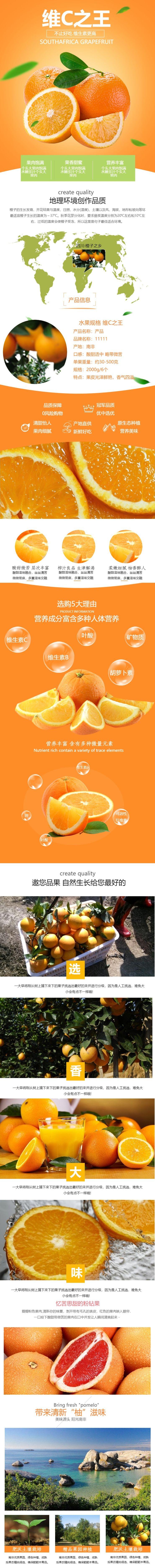 清新简约百货零售促销生鲜水果脐橙橙子促销电商详情页