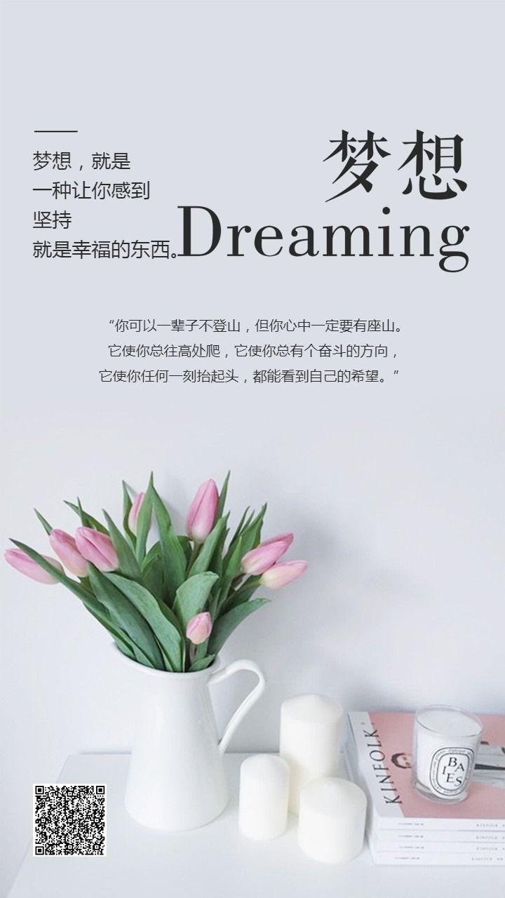 梦想你好励志语录心情日签