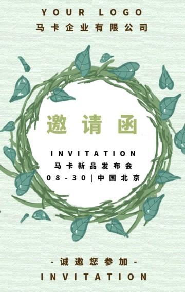 小清新绿色时尚发布会活动会议会展邀请函