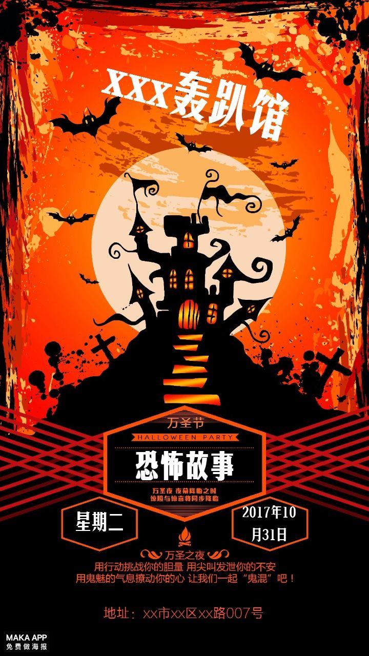 橙色创意万圣节轰趴馆节日活动宣传手机海报