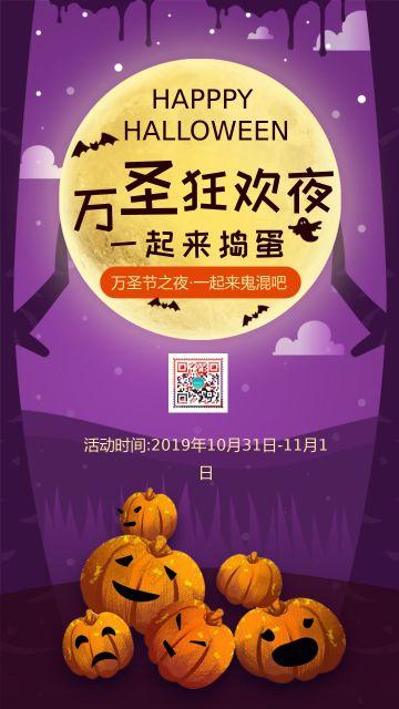 酷炫卡通手绘设计风格时尚酷炫万圣节活动宣传海报