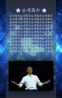 蓝色星空科技商务企业公司通用招聘模板