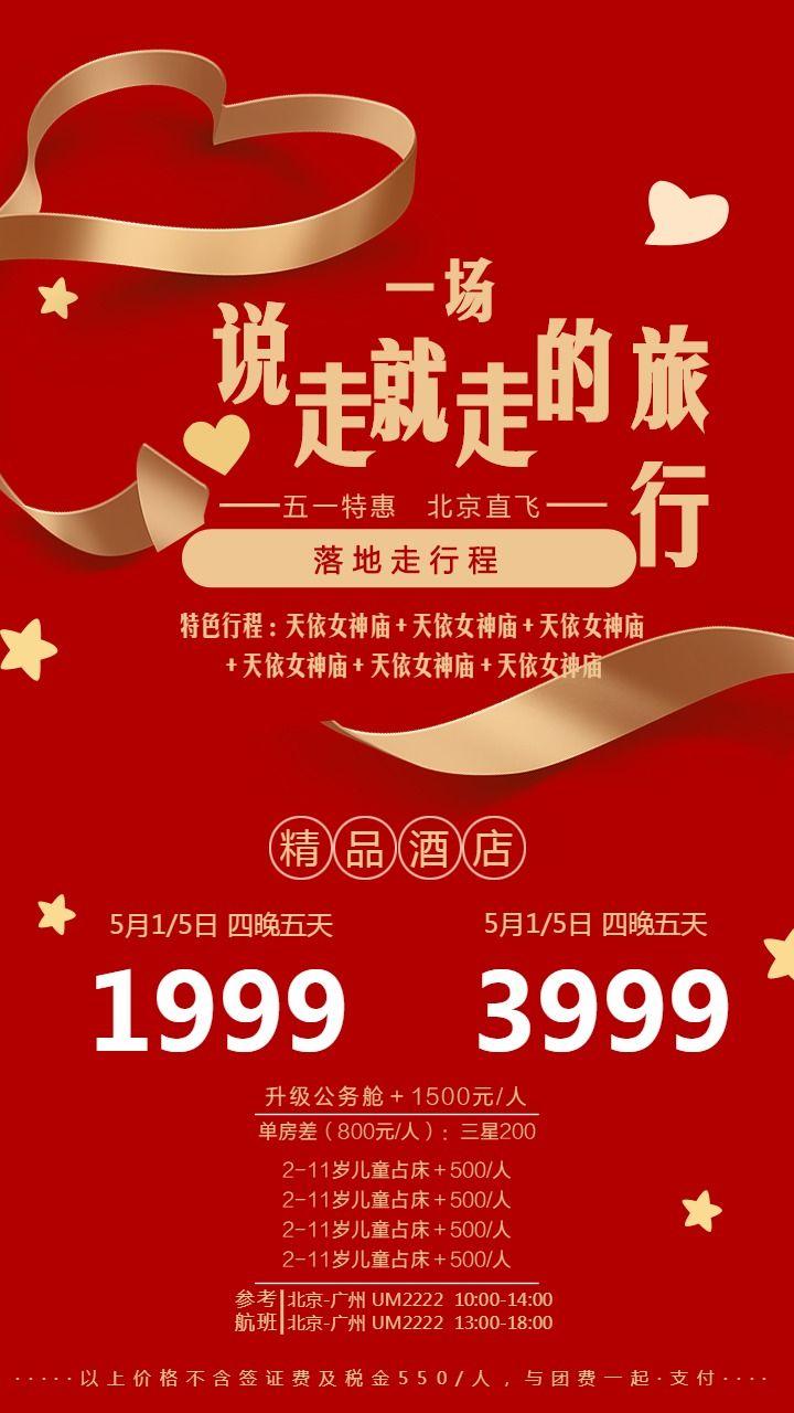 旅游清新简洁旅行社旅游机构促销活动海报