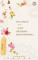 2.14情人节花店鲜花促销模板1