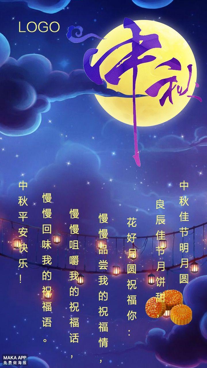 蓝色中国风中秋祝福海报