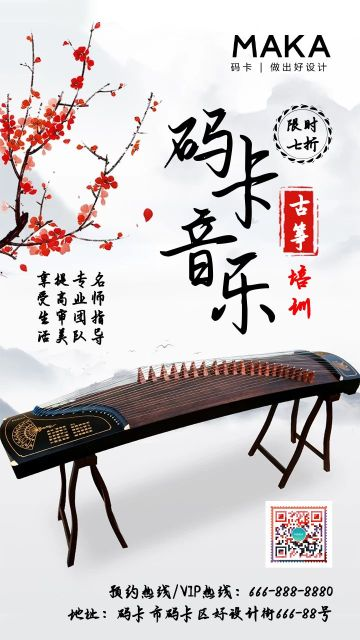 灰色中国风兴趣培训古筝招生手机海报