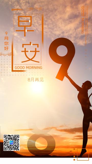 创意浪漫早晨日出九月你好早安加油小清新早安励志日签心情寄语宣传海