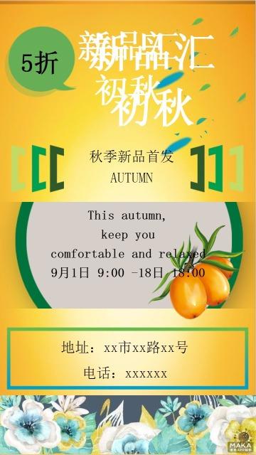 秋季新品上市促销宣传海报清新橘色