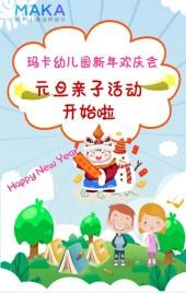 卡通插画设计风格蓝色幼儿园元旦亲子活动教育培训行业H5模版