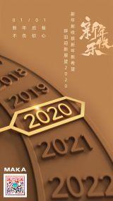 跨越2020元旦宣传海报