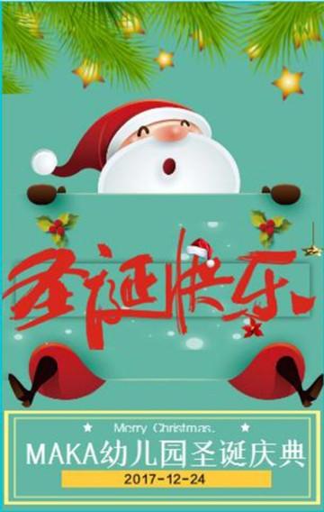 幼儿园圣诞晚会邀请/学校教育机构圣诞节邀请/平安夜晚会邀请/