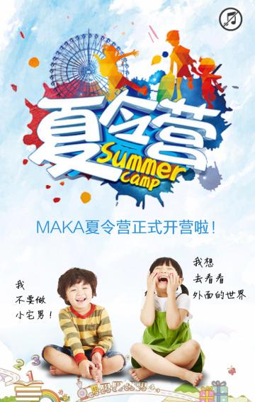暑期夏令营活动
