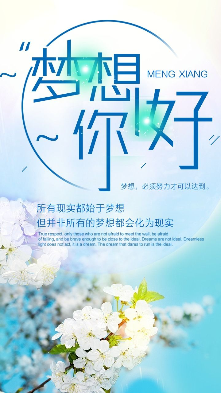 简约蓝色个人正能量励志语录心情签到海报