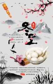 冬至节中国风商超促销宣传H5