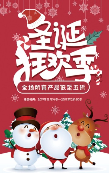 圣诞节平安夜商超商场线上线下促销打折活动h5