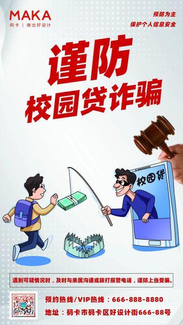 红色卡通风格谨防校园贷诈骗公益宣传海报