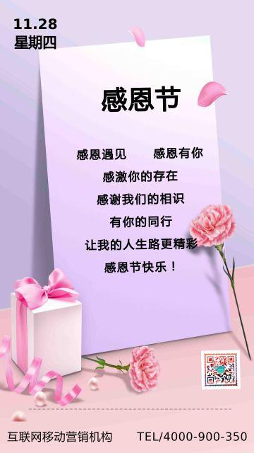 粉色文艺清新感恩节感谢感恩有你企业宣传个人祝福贺卡早安日签海报