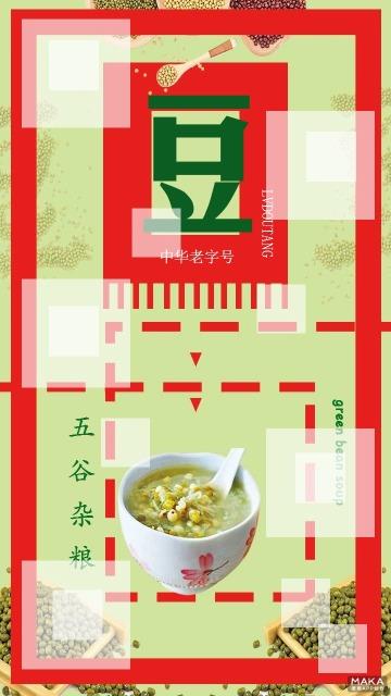 绿豆·醒目·红色健康食品宣传海报