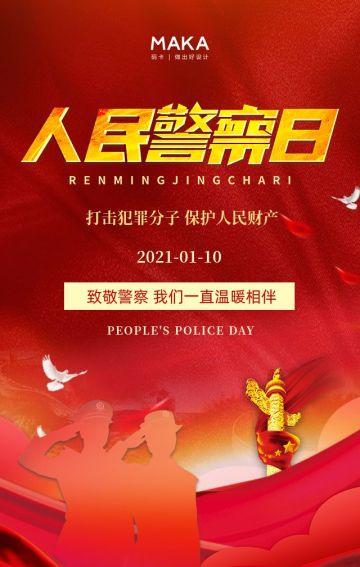 红色简约大气中国人民警察节公益宣传H5