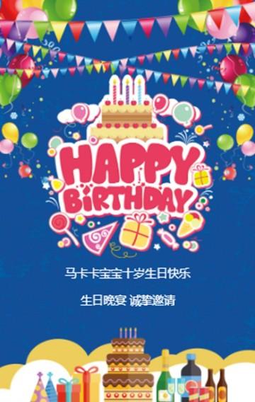 卡通手绘蓝色生日宴会生日祝福邀请H5