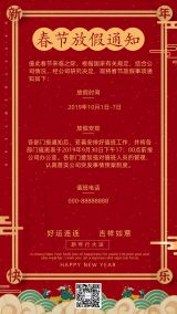 春节放假通知海报公司企业传统节日微信拜年新春祝福手机版公告海报红色喜庆新中式