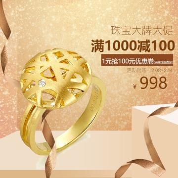 奢华简约消费制造奢侈品珠宝首饰戒指促销电商主图
