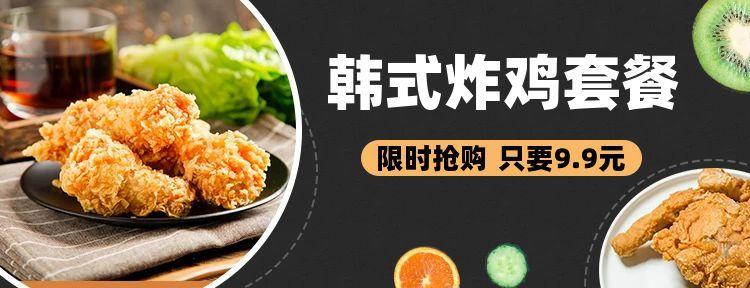 简约风韩式炸鸡套餐美团外卖店招