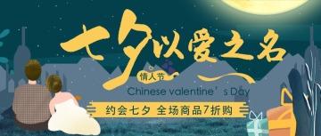 深绿色卡通清新插画设计风格中国情人节七夕促销优惠活动、祝福活动微信公众号大图