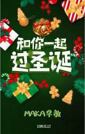 卡通绿色手绘装饰幼儿园早教圣诞节亲子活动邀请函