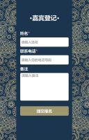 蓝色中国风纹饰邀请函