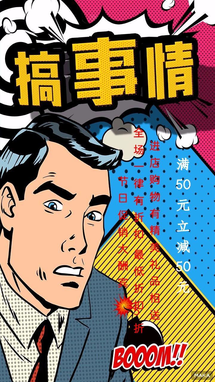 创意波普风卡立体字搞事情宣传促销海报