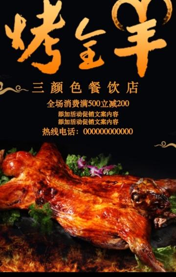 烧烤烤全羊餐饮美食推广宣传单页海报