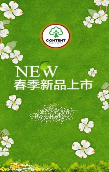 春暖花开 清新自然 春季新品上新 产品促销H5