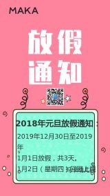 粉色卡通放假通知创意教育培训宣传海报