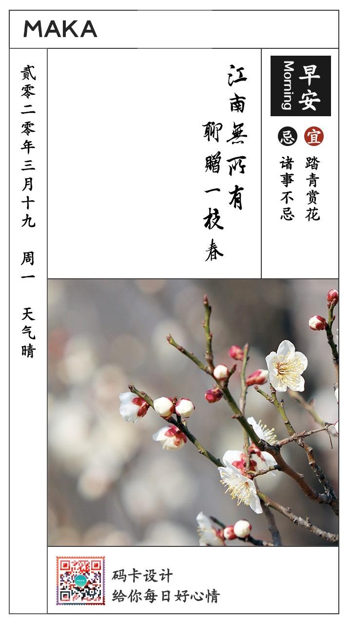 清新中国风诗词早安日签朋友圈春天问候心情海报