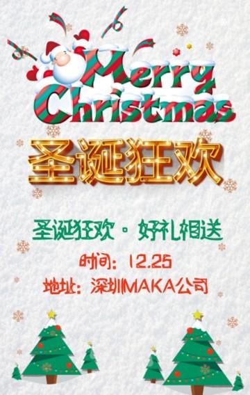 圣诞活动 圣诞特惠圣诞快乐 圣诞庆祝 圣诞祝福 圣诞节 圣诞贺卡 圣诞邀请 圣诞