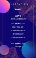 时尚简约互联网科技峰会论坛新产品发布会会议邀请函企业宣传H5