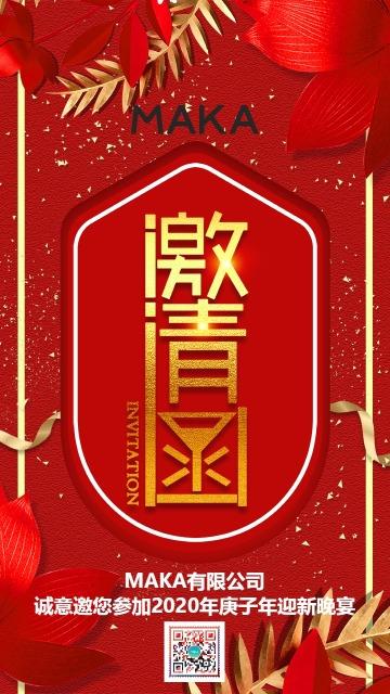 红色喜庆会议邀请函海报
