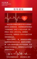 红色全国高血压日公益宣传义诊活动宣传H5
