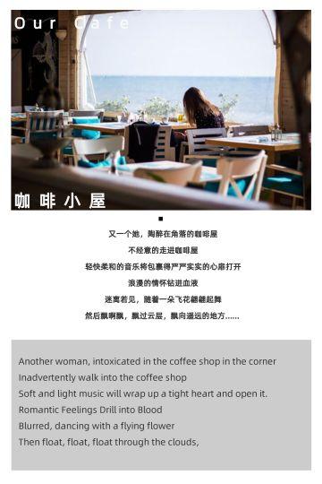 白色简约风格咖啡宣传竖版配图