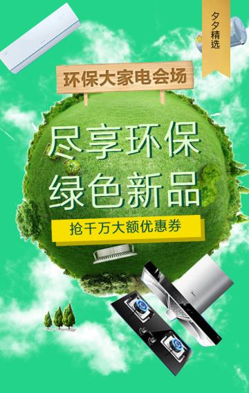绿色环保电商主题模版 618
